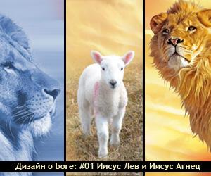 Иисус: Лев и Ягненок (дизайн #01)