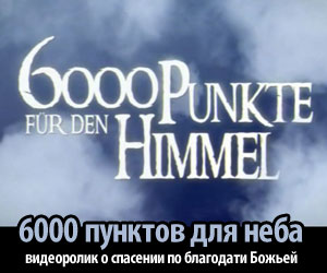 6000_punktov