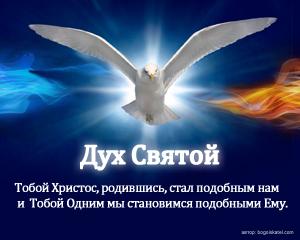Дух Святой - обои на рабочий стол