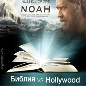 Фильм Ной библейская критика