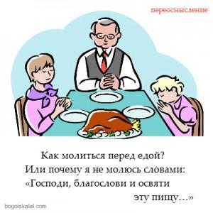 молитва за пищу