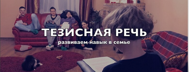 thesis_speech